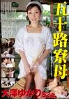 五十路寮母 下宿する若い青春 大澤ゆかり52歳