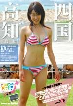 ニッポンのビーチ2009夏~中国編&四国編~