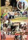 噂の東京エロスポット 素人ガチSEXが見れる10のスポット