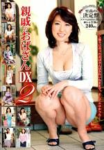 親戚のおばさん DX 2