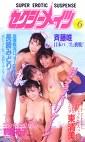 セクシーメイツ Vol.6 射Sayハリケーン