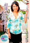 初撮り人妻ドキュメント 広沢美里 四十五歳