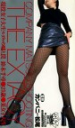 THE EXTACY 現役女子大生モデルの嘘と罠 鈴木千尋 21歳 某女子大生