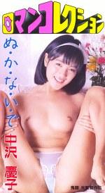 ロマンコレクション ぬ・か・な・い・で 中沢慶子