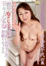 熟年AVデビュードキュメント 御年57歳!可愛いお母さんの初撮りセックス 中松美千代57歳