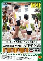 手コキに青春を懸けた女子高生たち 私立笹緑高等学校名門「発射部」