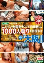 BAZOOKAスペシャル企画!ニッポン全国をナンパで縦断し、1000人斬りを目指す!!記念すべき第1回は「大阪」!!