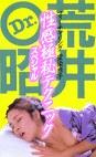 性感極秘テクニック スペシャル フューチャリング 愛染恭子