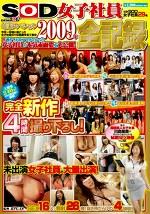 SOD女子社員2009年全記録