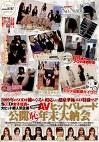 SOD女子社員×大ヒット超人気企画 2009年AVヒットパレード 公開(恥)年末大納会