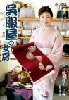 呉服屋の女房 三浦恵理子 四十三歳