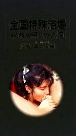 全国特殊浴場 秘技公開シリーズ9 広島・薬研堀編