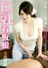 巨乳看板娘 マッサージ店で働く96cmHカップの店員さん 立川理恵