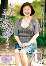 初撮り五十路妻ドキュメント 内田典子 五十八歳