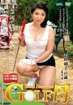 スポーツ熟女 セクハラ教官GOLF母 志村朝子 四十一歳