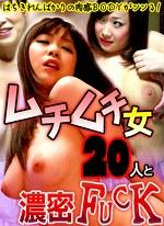 ムチムチ女20人と濃密FUCK~はちきれんばかりの肉感BODYがソソる!