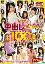 おかず。中出しCLIMAX100連発!!!