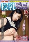 母乳奥様・授乳プレイコレクション16