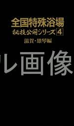 全国特殊浴場 秘技公開シリーズ4 滋賀・雄琴編
