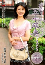初撮り五十路妻ドキュメント 篠田有里 五十歳