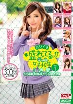 カワイさ盛れてるギャル女子校生 5時間 SEVEN GIRLS COLLECTION Vol.1