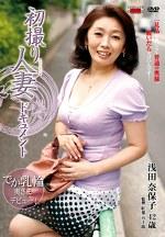 初撮り人妻ドキュメント 浅田奈保子 四十二歳