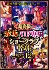 超高級・赤坂VIP専用ショークラブ 180分