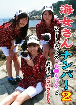 海女さんナンパ!(2)~ショートカットの「あ●ちゃん」と岩場でパコパコSEX