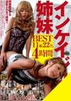 インケイジュ姉妹 BEST11組 22名 4時間
