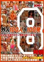 外人100人×100発 8時間