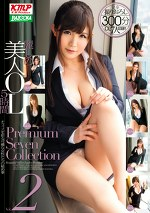 麗しの美人OL5時間 Premium Seven Collection Vol.2