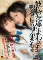 彼氏の友達にまわされて、親友の目の前で犯される・・・。 大沢美加 麻倉憂