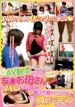AV観賞してたら、友達のお母さんにバレちゃったので慌てて消そうとしたけど、なぜか微妙な空気になっちゃって・・・