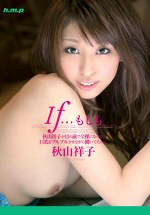 If・・・ もしも秋山祥子が目の前で全裸になって、巨乳をプルプルさせながら働いてたら・・・