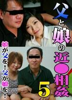 父と娘の近●相姦(5)~娘が父を!父が娘を!