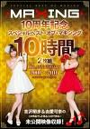MAXING10周年記念 スペシャルベスト・オブ・マキシング 10時間 吉沢明歩&由愛可奈の未公開映像収録!