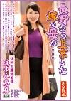 長野から上京した嫁の母が・・・信州の爆乳義母 眞ゆみ恵麻 45歳