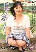 初撮り人妻ドキュメント 丸山晴子 三十五歳
