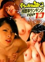 「デリヘルNo.1盗○」視聴率ランキングTOP10