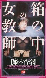 箱の中の女教師 姫ノ木杏奈