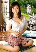 初撮り人妻ドキュメント 小田切あや 四十歳