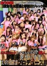 エスカレートする女子大生30人。学園祭をやりすぎエロエロプロデュース!!