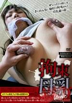 拘束母乳 2