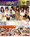 黒髪女子高生7人 ブルーレイスペイシャル版