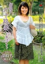 初撮り六十路妻ドキュメント 富士さかゑ 六十四歳