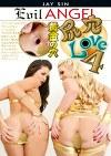 尻穴 LOVE 4