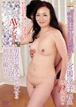人妻AVデビュードキュメント 男装の麗人を思わせる美人四十路の初エロ撮り! 宮園涼子45歳