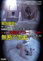 緊急発売!渋○ビジネスホテル従業員が仕掛けたカメラに写ってたOLたちの本気オナニーを極秘に買取り無断で流出させちゃいました!