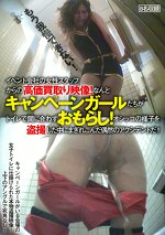 イベント会社の女性スタッフからの高価買取り映像!なんとキャンペーンガールたちがトイレで間に合わずおもらし!オシッコの様子を盗撮した中にまぎれこんだ偶然のアクシデントだ!!