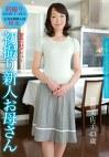 初撮り新人お母さん 加藤美佐子 43歳